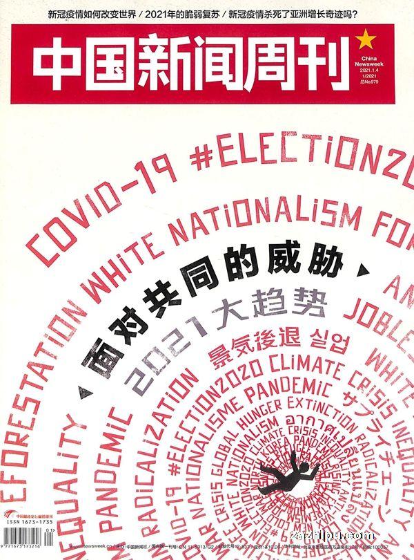 中国新闻周刊2021年1月第1期
