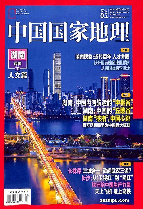 中国国家地理2021年2月期