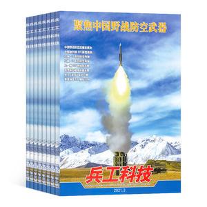兵工科技上半月刊(1年共12期)(杂志订阅)