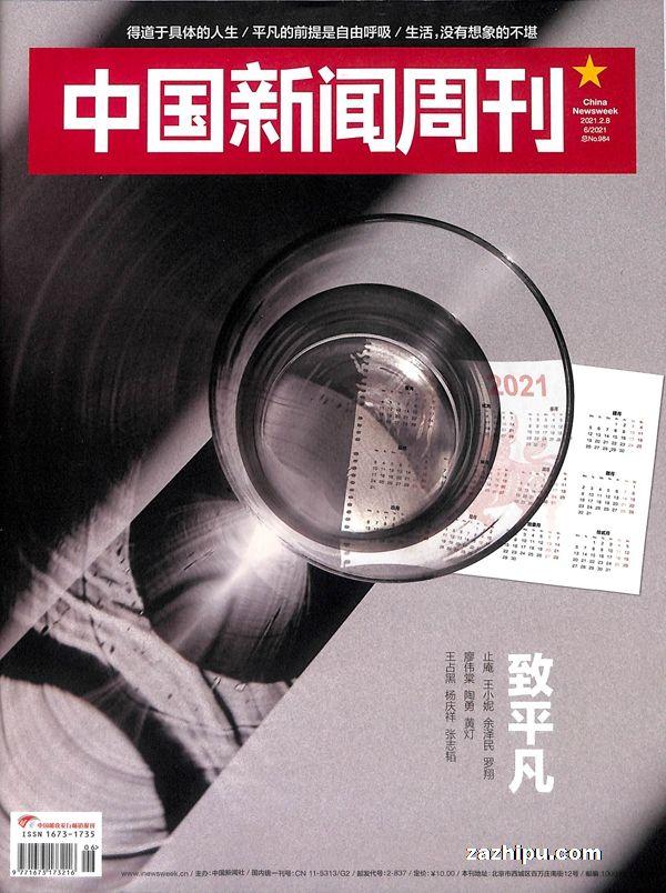 中国新闻周刊2021年2月第2期
