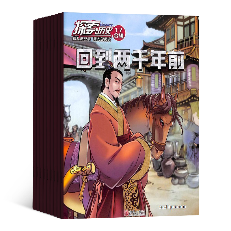 探索历史(1年共12期)(杂志订阅)