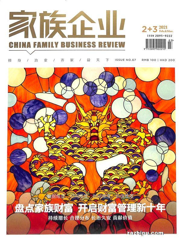 家族企业2021年2-3月期