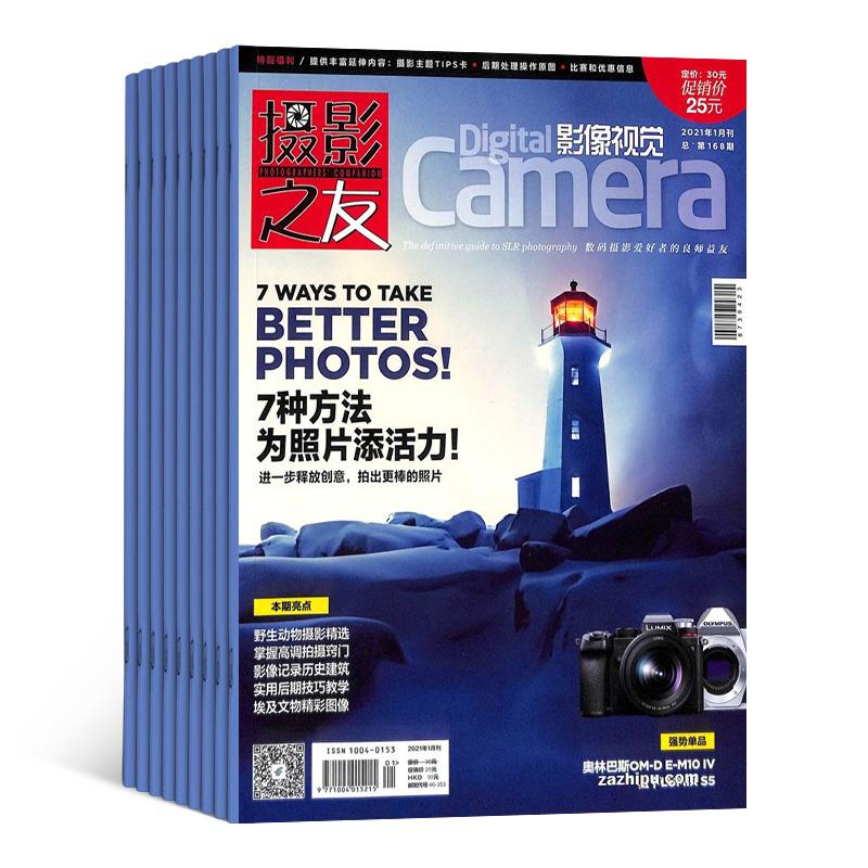 影像视觉(1年共12期)(杂志订阅)