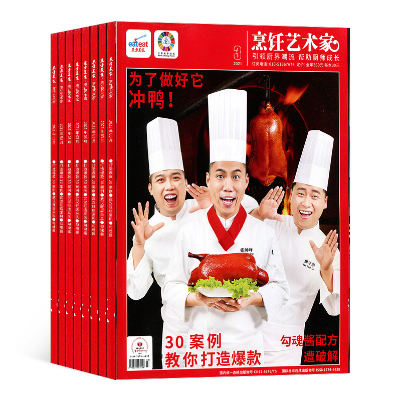 包邮 东方美食(烹饪艺术家)(1年共12期)(杂志订阅)