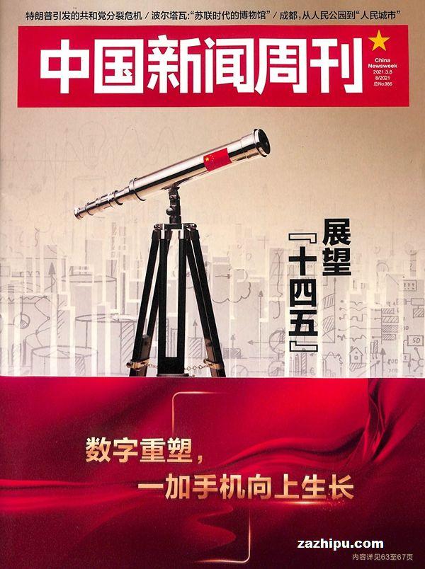 中国新闻周刊2021年3月第2期