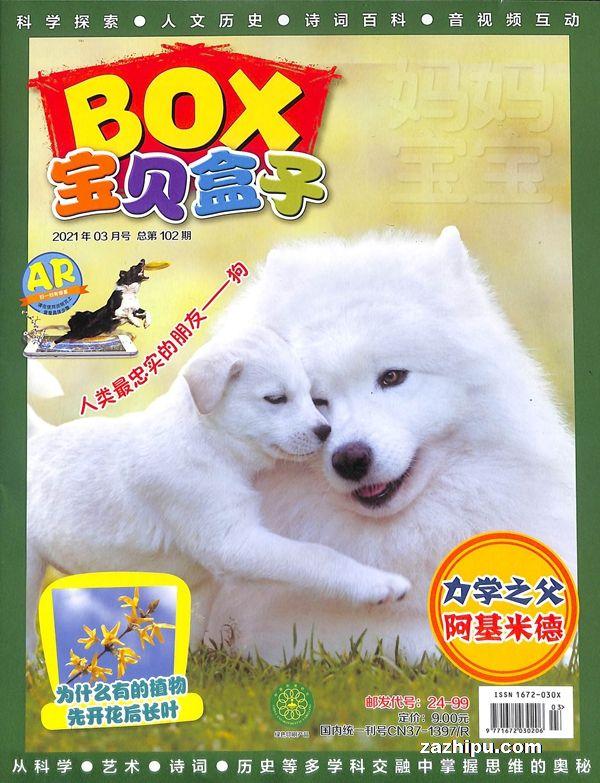 宝贝盒子2021年3月期