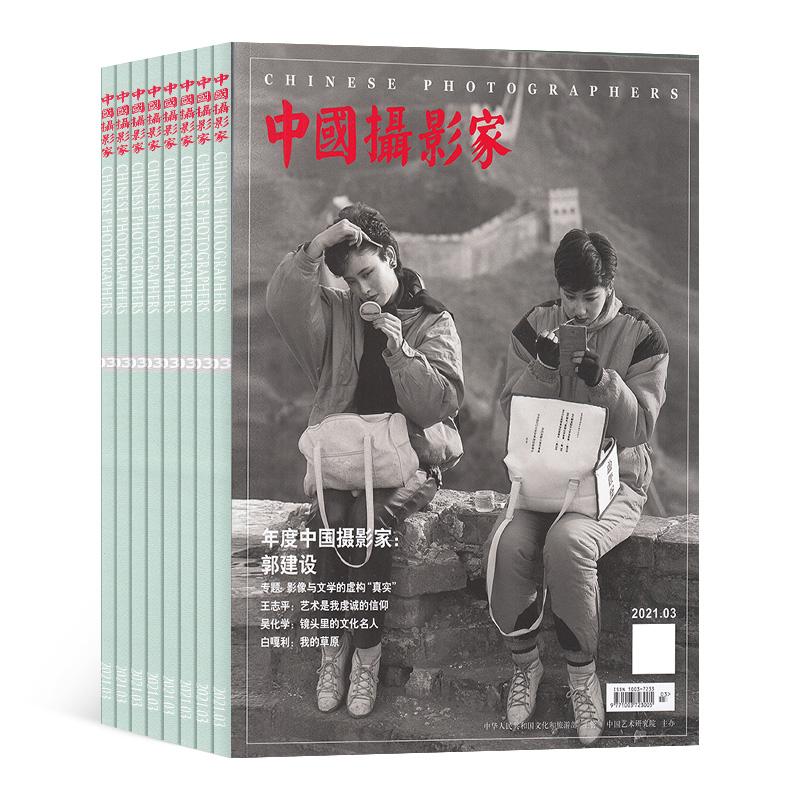 中国摄影家(1年共12期)(杂志订阅)中国艺术研究院