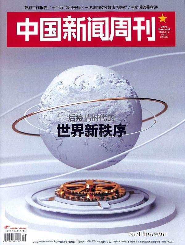 中国新闻周刊2021年3月第3期