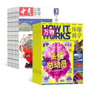 十月少年文学(1年共12期)+万物(带音频)(1年共12期) 杂志订阅