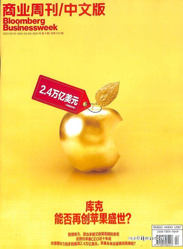 商业周刊中文版2021年3月第2期