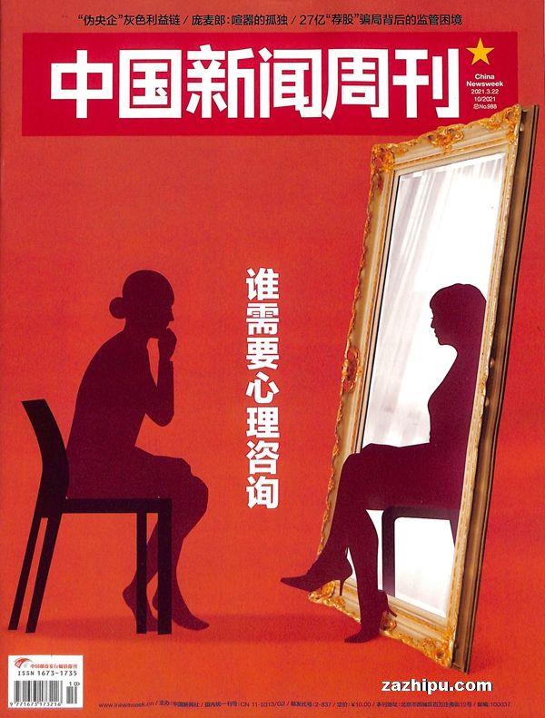 中国新闻周刊2021年3月第4期