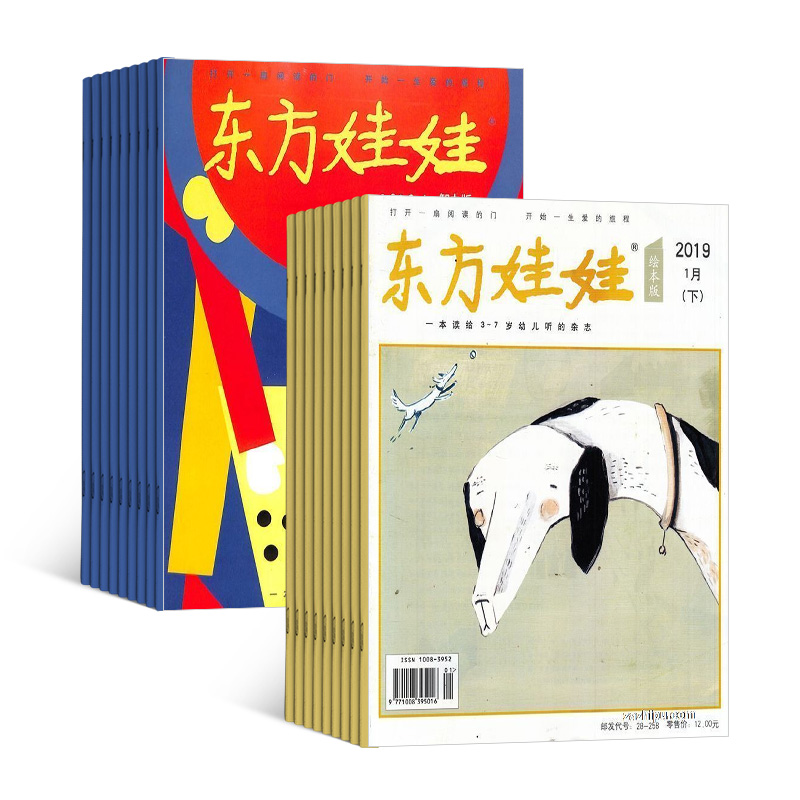 东方娃娃(智力版 绘本版)(1年共12期)(杂志订阅)