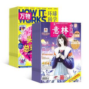 万物(带音频)(1年共12期)+意林少年版(1年共24期)(杂志订阅) 两刊组合订阅