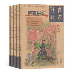 百家讲坛(1年共12期)(杂志订阅)