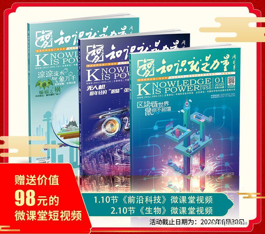 知识就是力量(1年共12期)杂志订阅+赠送知识就是力量微课堂短视频