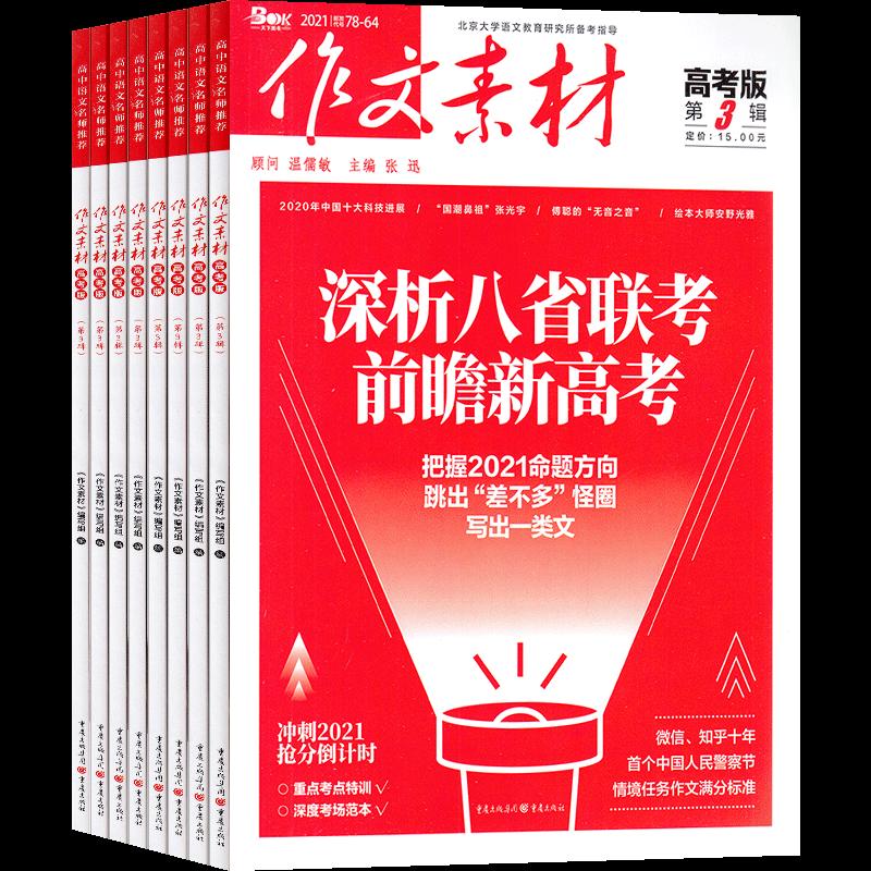 作文素材高考版(1年共12期)(杂志订阅)订阅即赠送当期线上精品课程