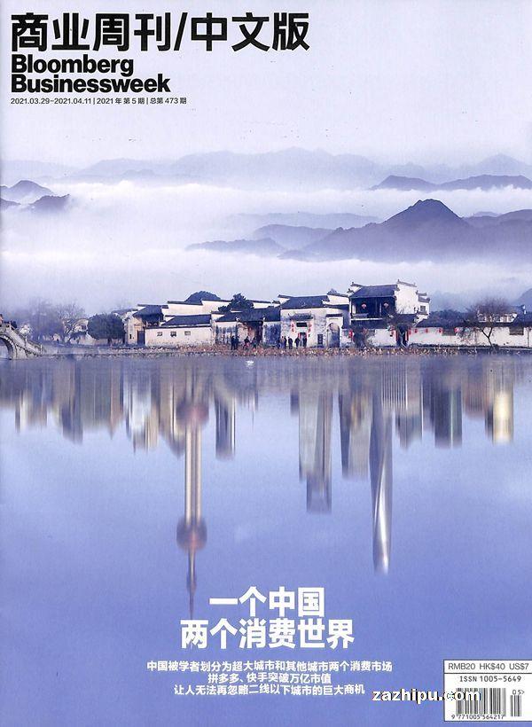 商业周刊中文版2021年4月第1期