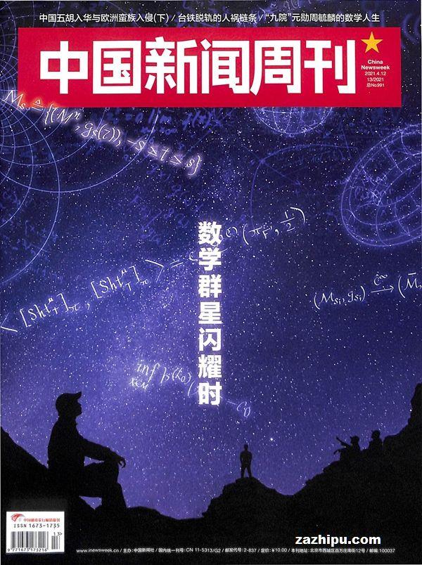 中国新闻周刊2021年4月第2期