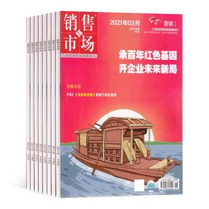 销售与市场(1年共24期)杂志订阅