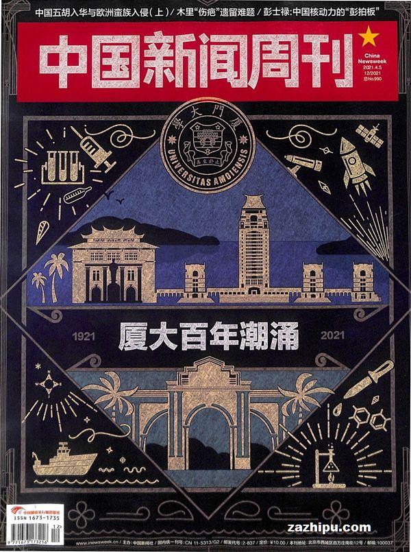 中国新闻周刊2021年4月第1期