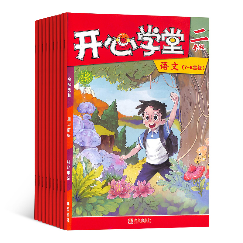开心学堂二年级(每期4册 语文+数学+作文+开心练)(1年共12期)(杂志订阅)