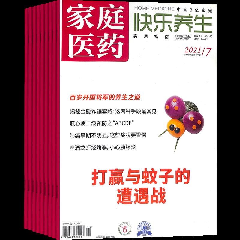 家庭医药(快乐养生)(1年共12期)(杂志订阅)