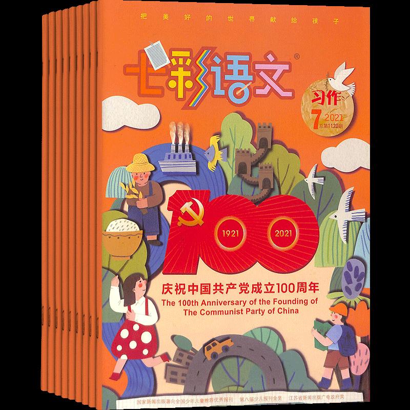 七彩语文习作版(1年共12期)(杂志订阅)
