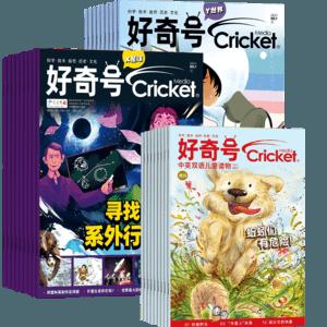 好奇号(Muse Ask 系列期刊中文版)(1年共12期)(美国Cricket Media版权合作)(杂志订阅)