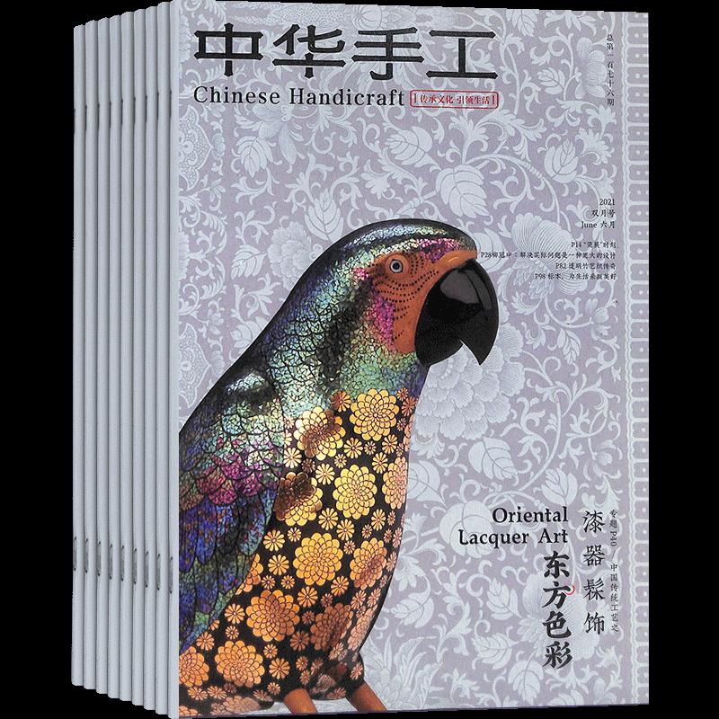 中华手工(1年共6期)(杂志订阅)