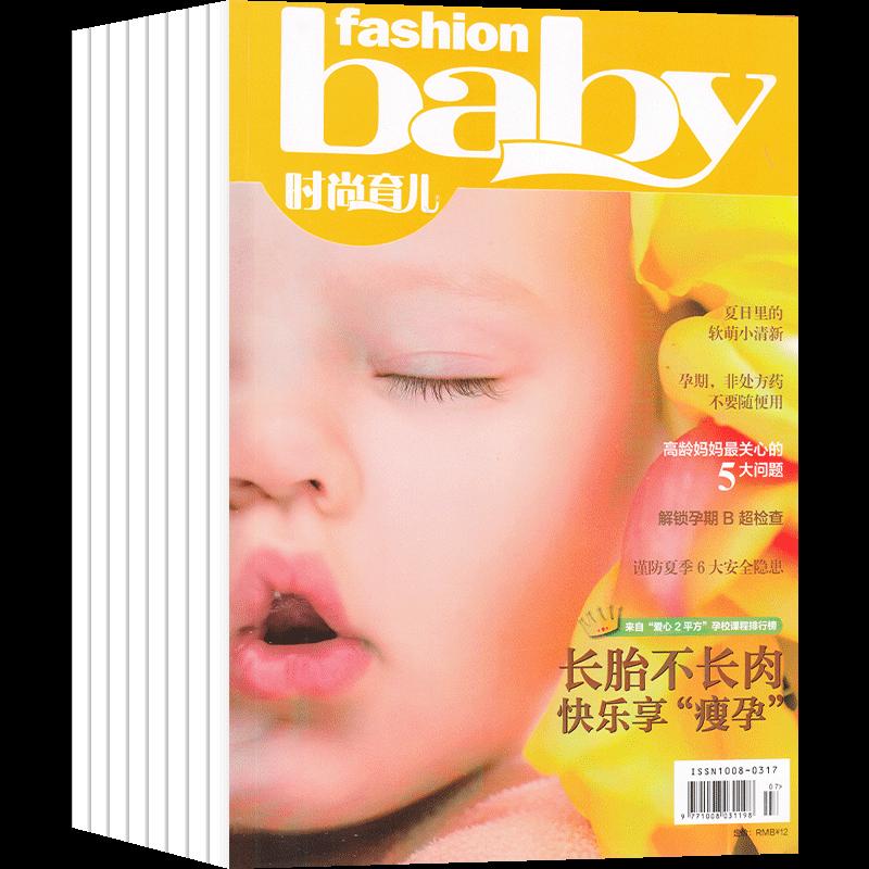 时尚育儿(国际服装动态)(1年共12期)(杂志订阅)