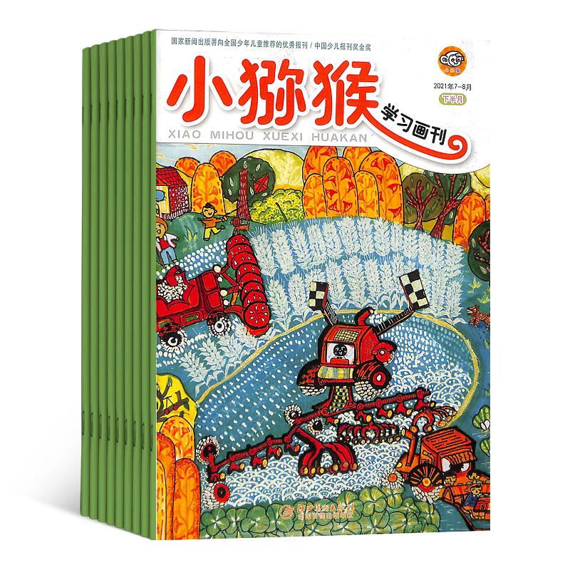 小猕猴学习画刊下半月(1年共12期)(杂志订阅)