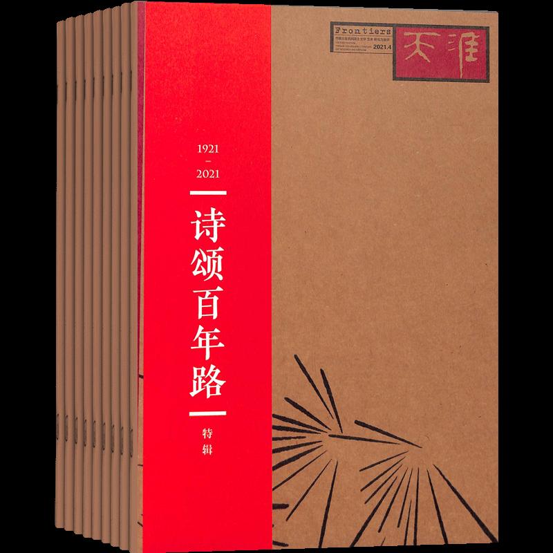 天涯(1年共6期)(杂志订阅)