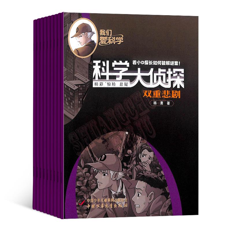 我们爱科学(科学大侦探)(1年共12期)(杂志订阅)【杂志铺专供】