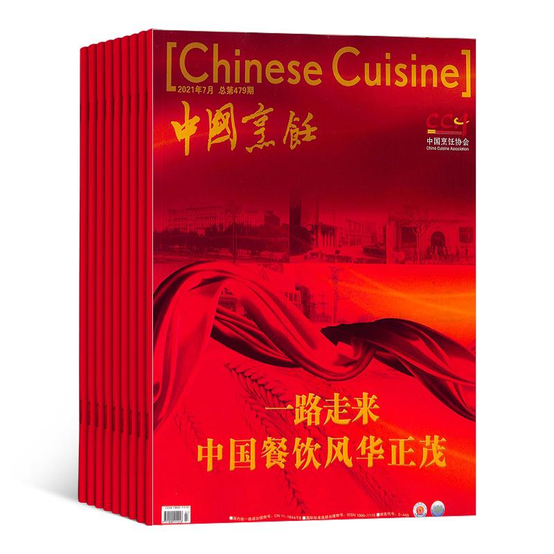 中国烹饪(1年共12期)(杂志订阅)