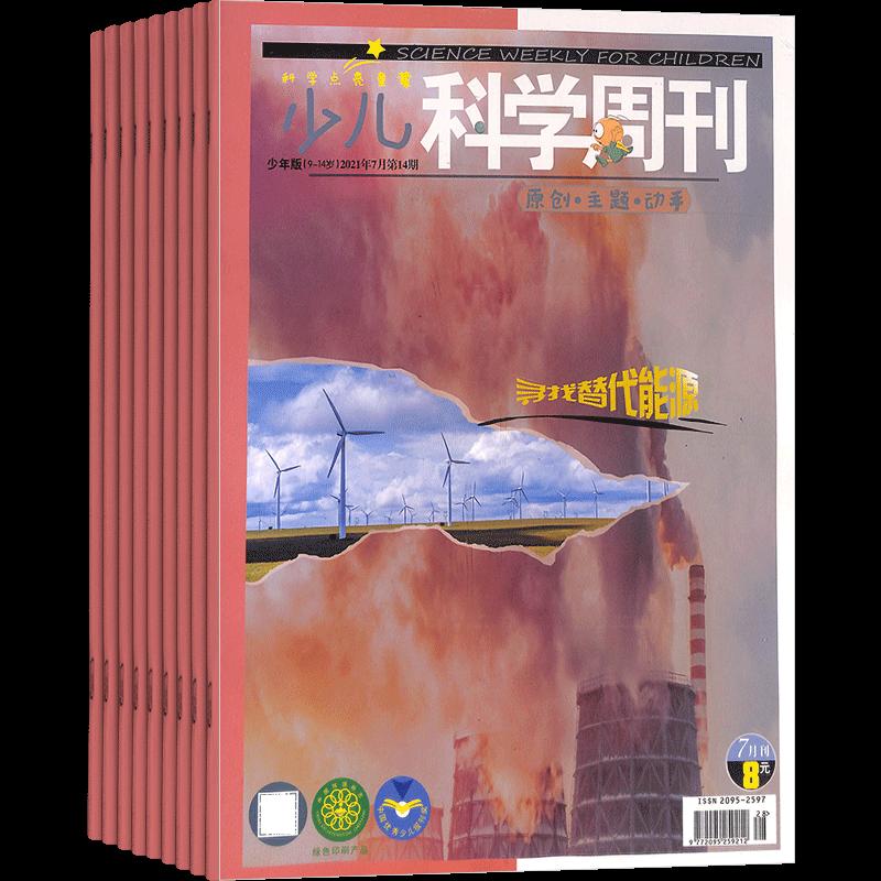 少儿科学周刊少年版(1年共12期 杂志订阅)