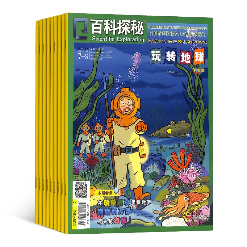 百科探秘玩转地球(1年共12期)(杂志订阅)