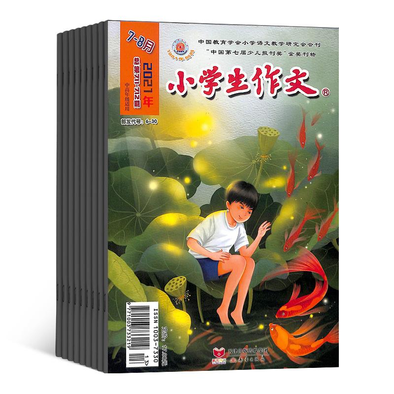 小学生作文中高年级版(1年共12期)(杂志订阅)