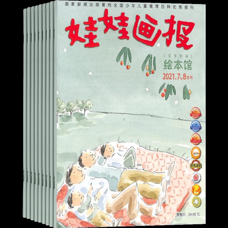娃娃画报绘本馆(1年共12期)(杂志订阅)
