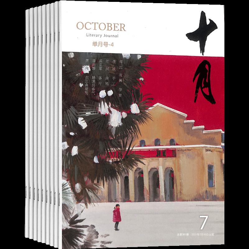 十月(1年共6期)(杂志订阅)