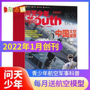 问天少年(赠12款3D模型价值180元,每月随刊赠送一个)(1年共12期)(杂志订阅)