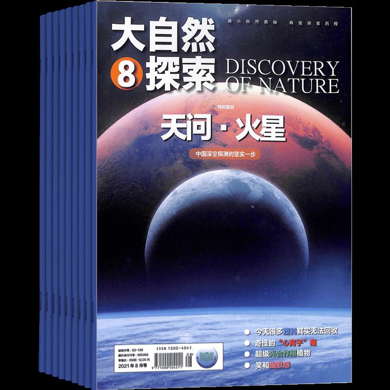 大自然探索(1年共12期)(杂志订阅)