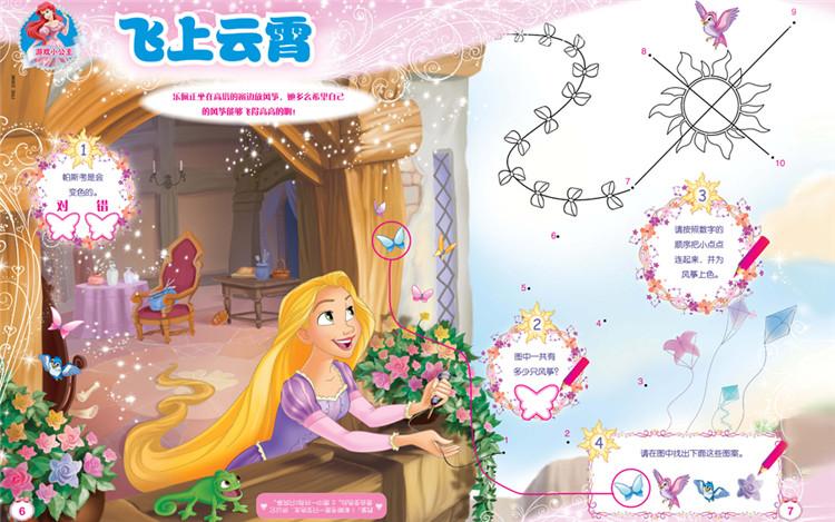 这是一本专门针对女孩礼仪 品德 学习成长的益智刊物 高清图片