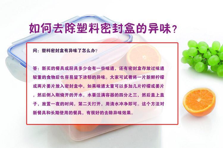 如何去除塑料密封盒的异味?
