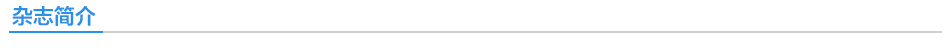 第一财经周刊 2014年第35期刊 活力公司TOP100榜单