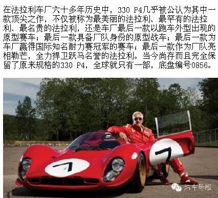 法拉利车厂六十多年历史中33op4几乎被公众认为其中之一的顶尖之作