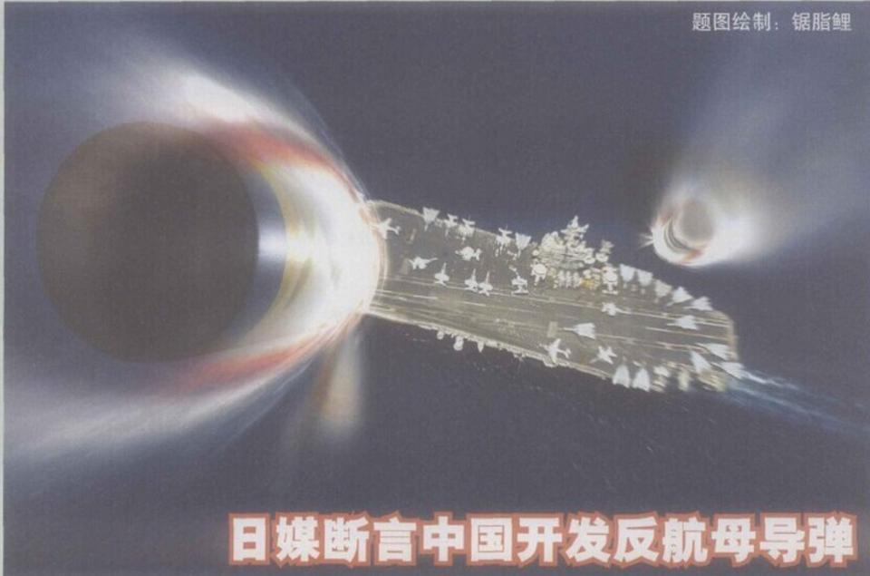 日媒断言中国开发反航母导弹