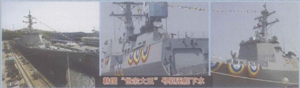 """韩国""""世宗大王""""好驱逐航下水"""