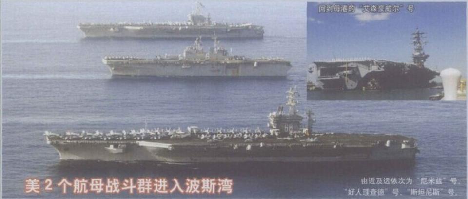 美2个航母战斗群进入波斯湾