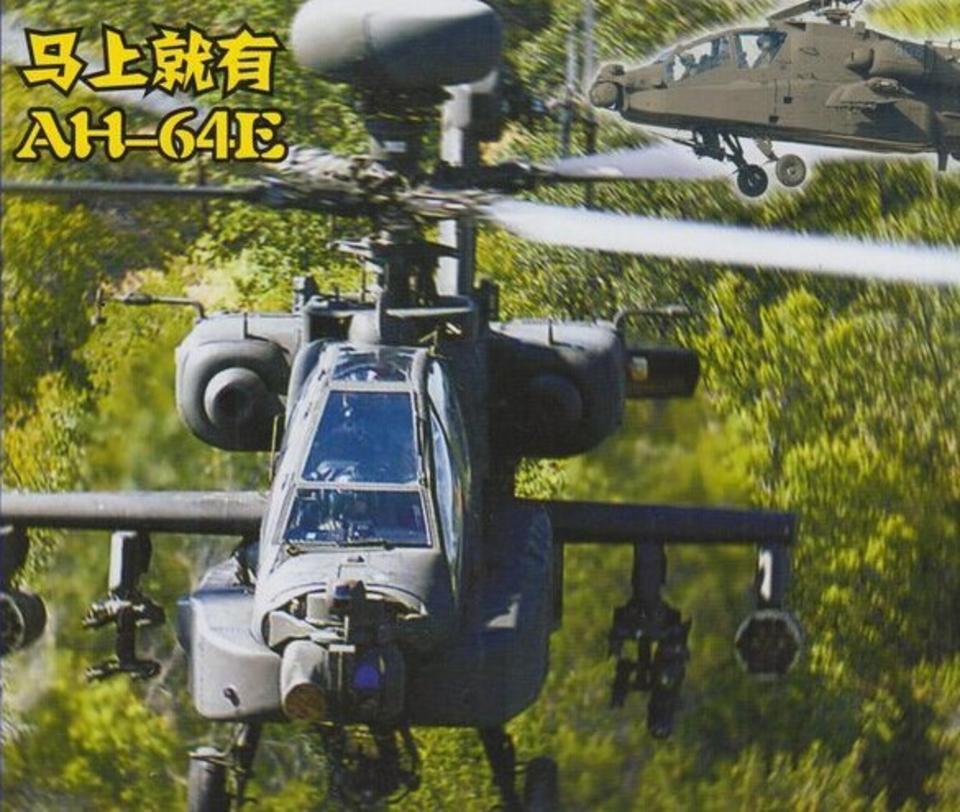 马上就有AH-64E