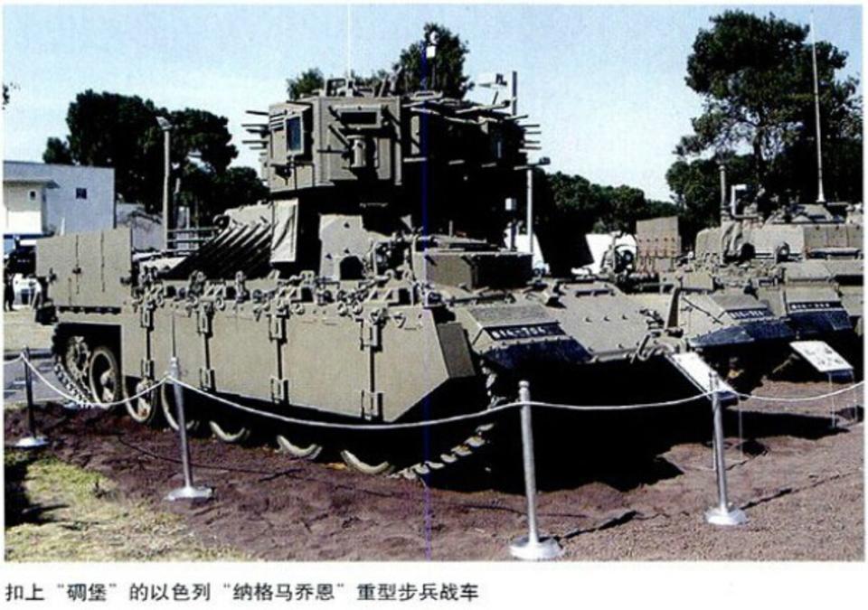 """扣上""""碉堡""""的以色列""""纳格玛乔恩""""重型步兵战车"""